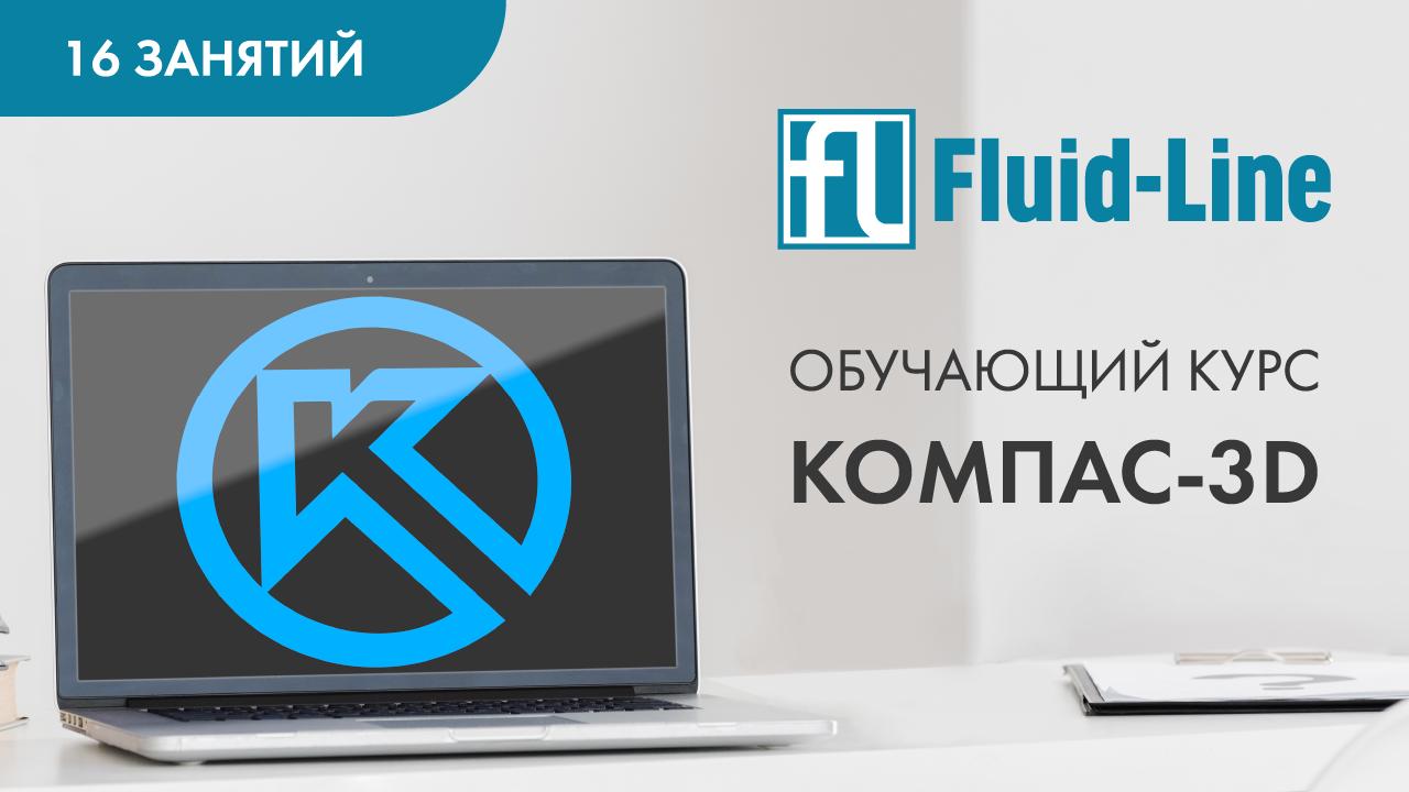 Курс КОМПАС-3D от Флюид-лайн